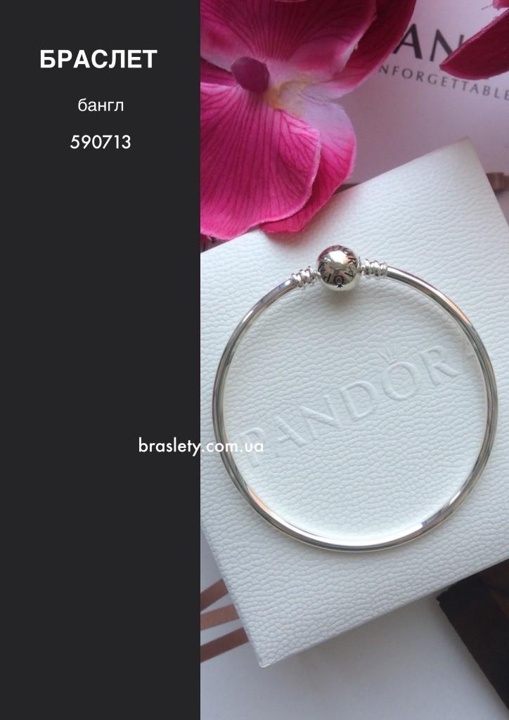 590713, Браслет Бангл, bangle bracelet, Пандора, Пандора Украина, Pandora