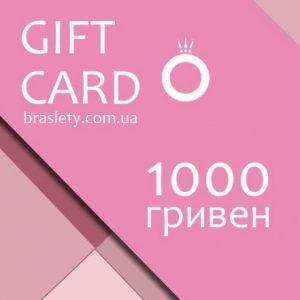 подарочный сертификат пандора 1000 гривен