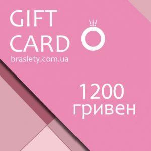 подарочный сертификат пандора 1200 грн