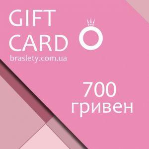 подарочный сертификат 700 гривен пандора